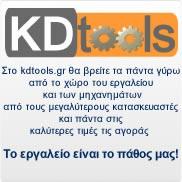www.kdtools.gr